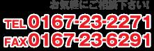 お気軽にご相談下さい!TEL0167-23-2271 FAX0167-23-6291