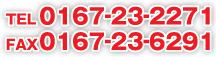 TEL0167-23-2271 FAX0167-23-6291